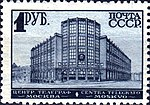 Stamp Soviet Union 1930 328 1.jpg