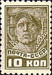 Stamp Soviet Union 1931 320A.jpg