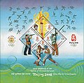 Stamp of India - 2008 - Colnect 157982 - Beijing 2008 Olympics Miniature Sheet.jpeg