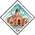 Stamp of Russia 2001 No 697 Grand Choral Synagogue.jpg