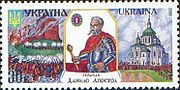 http://upload.wikimedia.org/wikipedia/commons/thumb/7/73/Stamp_of_Ukraine_s308.jpg/180px-Stamp_of_Ukraine_s308.jpg