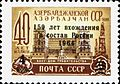 Stamps of the Soviet Union, 1964-2338.jpg