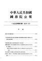 State Council Gazette - 1955 - Issue 07.pdf