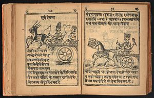 Hindi literature - A depiction of Surya in an 1884 book, Indrajalakala (The Art of Magic); Jwala Prakash Press, Meerut