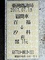 TRA Local Train Baifu-Xike ticket 20170719.jpg