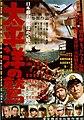 Taiheiyo no washi poster.jpg