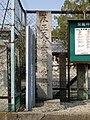 Tajihi-no-Shibakaki-no-Miya.jpg