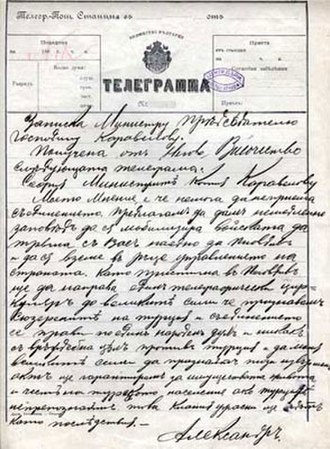 Bulgarian unification - Telegram from the provisional government in Plovdiv to Knyaz Alexander I proclaiming the Unification of Bulgaria