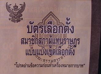 2007 Thai general election - Constituency ballot