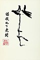 The Killing of a Chinese Bookie (1976 alt poster - calligraphy).jpg