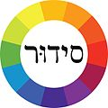 The Open Siddur Project logo.jpg