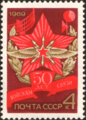 The Soviet Union 1969 CPA 3813 stamp (Corps Emblem on Red Star).png