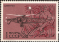 The Soviet Union 1969 CPA 3830 stamp (Helicopter TsAGI 1-EA, 1930. Aurora).png