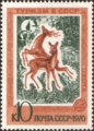 The Soviet Union 1970 CPA 3939 stamp (Hunting. Sika Deers and Wild Ducks).png