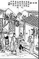 Tianqilang.jpg