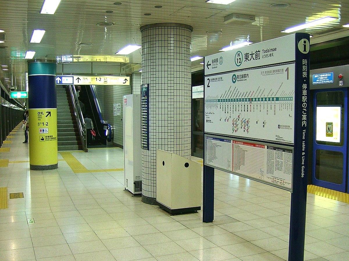 Nearest Service Station >> Tōdaimae Station - Wikipedia
