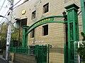 Toyo Shinkyu College of Oriental Medicine.JPG