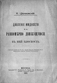 работа в циолковский