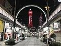 Tsutenkaku-Hondori Shopping Street and Tsutenkaku Tower at night 6.jpg