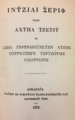 Turkish New Testament in Greek alphabet.png