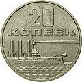 USSR-1967-20copecks-CuNi-SovietPower50-b.jpg