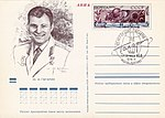 USSR PCWCS №01 10th anniversary of the world's first human space flight sp.cancellation Moscow.jpg