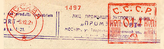 USSR stamp type B2.jpg
