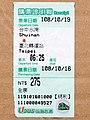 Ubus Shuinan-Taipei adult ticket receipt 20191016.jpg