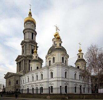 Dormition Cathedral, Kharkiv - Image: Uspensky Cathedral 03