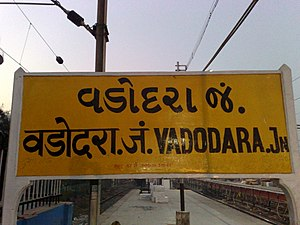 Vadodara Junction railway station - Image: Vadodara Junction