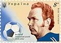 Valeriy Lobanovskyi 2019 stamp of Ukraine.jpg