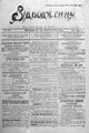 Vidrodzhennia 1918 171.pdf