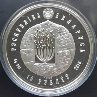 """History of the Jews in Belarus - Silver coin of Belarus, 10 rubles, 2010, 925, diam. 33 mm, avers, """"Judaism"""""""