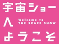 Welcome to the Space Show (logo).png