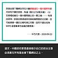 Wikimedia Taiwan關於WIPO事件的懶人包 07.jpg