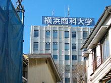 横浜商科大学 の野球部は寮生活ですか?自宅から …