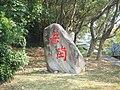 Yue Kang Stone 20121013.jpg