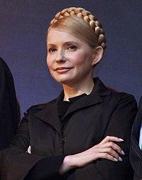 Юлія Володимирівна Тимошенко