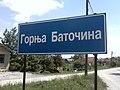Znak Gornja Batočina.jpg