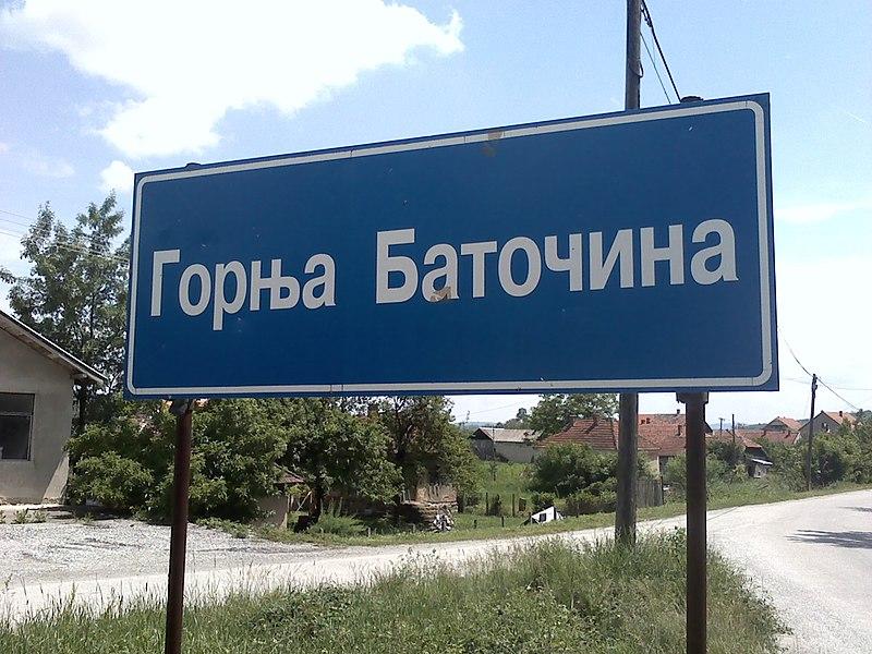File:Znak Gornja Batočina.jpg