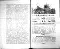 Архангельские епархиальные ведомости. 1915. №16.pdf