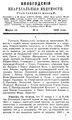 Вологодские епархиальные ведомости. 1900. №06.pdf