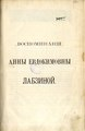 Воспоминания Анны Евдокимовны Лабзиной 1903.pdf