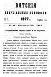 Вятские епархиальные ведомости. 1877. №07 (дух.-лит.).pdf