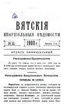 Вятские епархиальные ведомости. 1903. №15 (офиц.).pdf