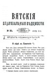 Вятские епархиальные ведомости. 1904. №20 (неофиц.).pdf