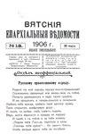 Вятские епархиальные ведомости. 1906. №13 (неофиц.).pdf