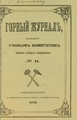 Горный журнал, 1856, №11 (ноябрь).pdf