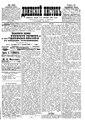 Двинский листок №150 (1901).pdf