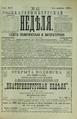 Екатеринбургская неделя. 1892. №43.pdf